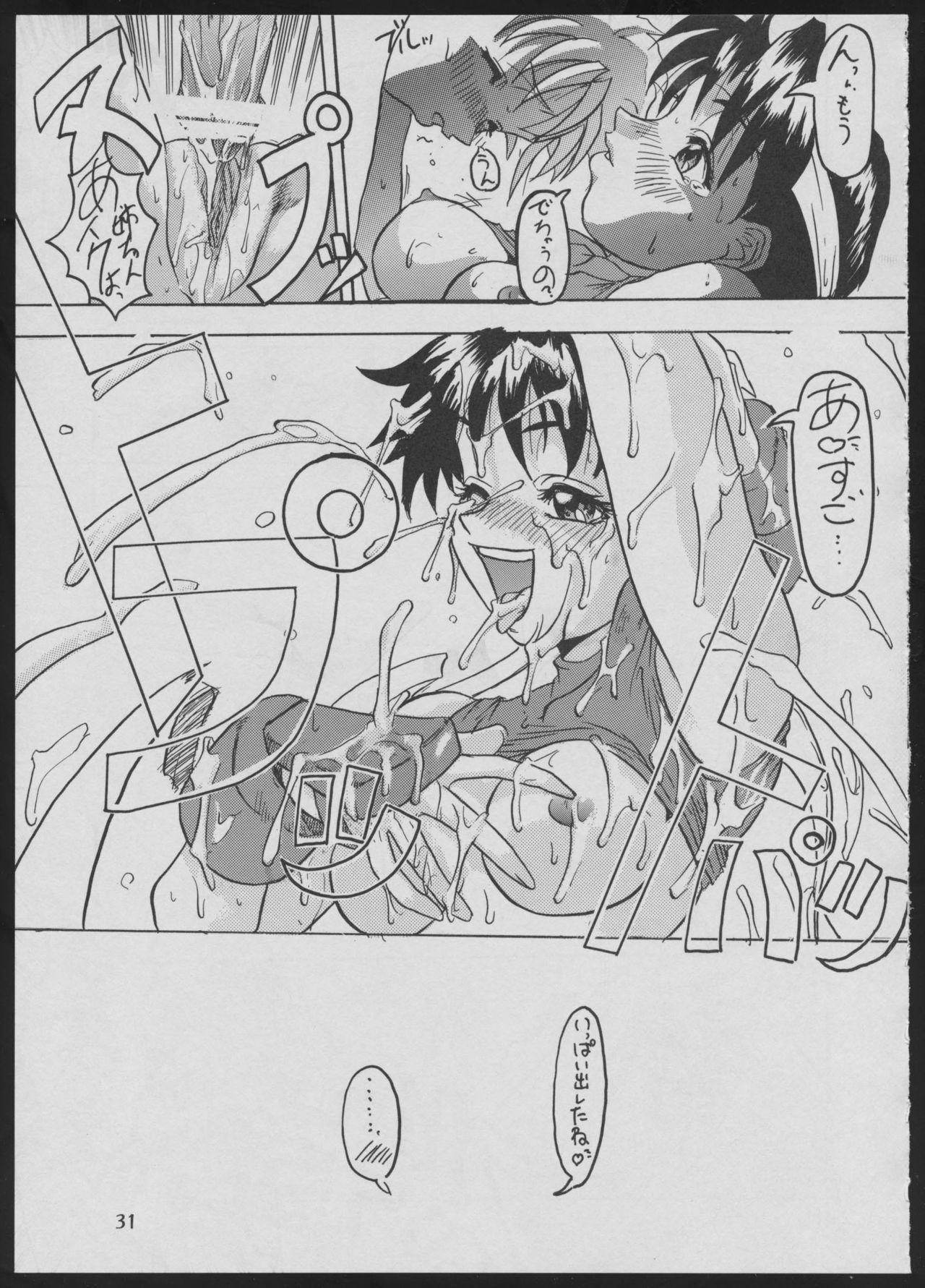 '96 Natsu no Game 18-kin Special 30