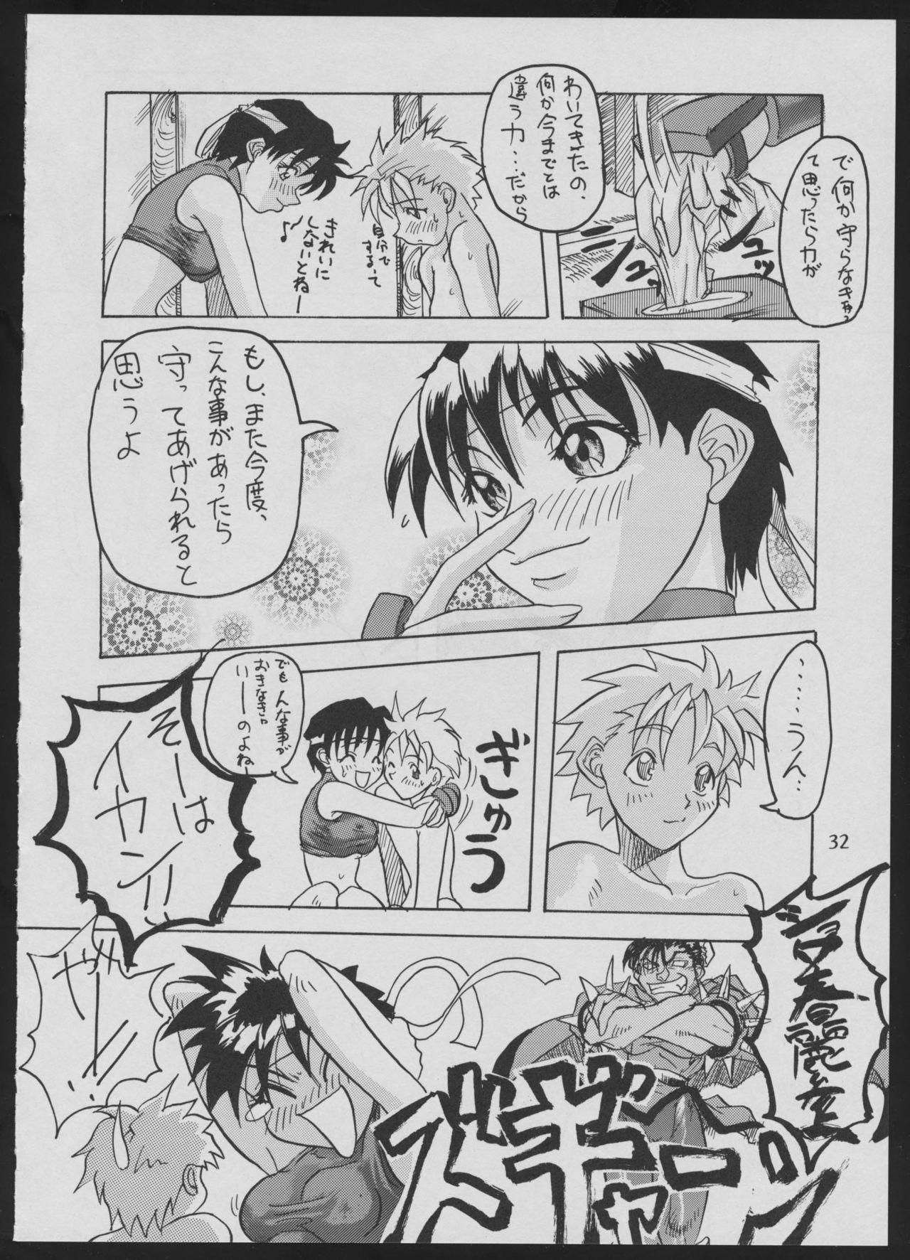 '96 Natsu no Game 18-kin Special 31