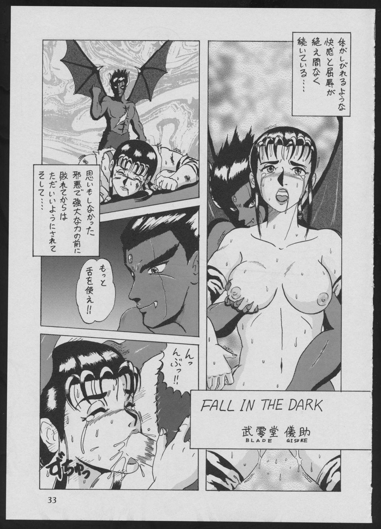 '96 Natsu no Game 18-kin Special 32