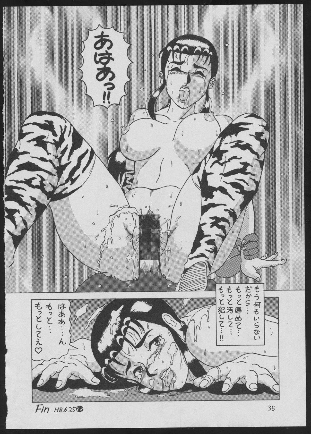 '96 Natsu no Game 18-kin Special 35