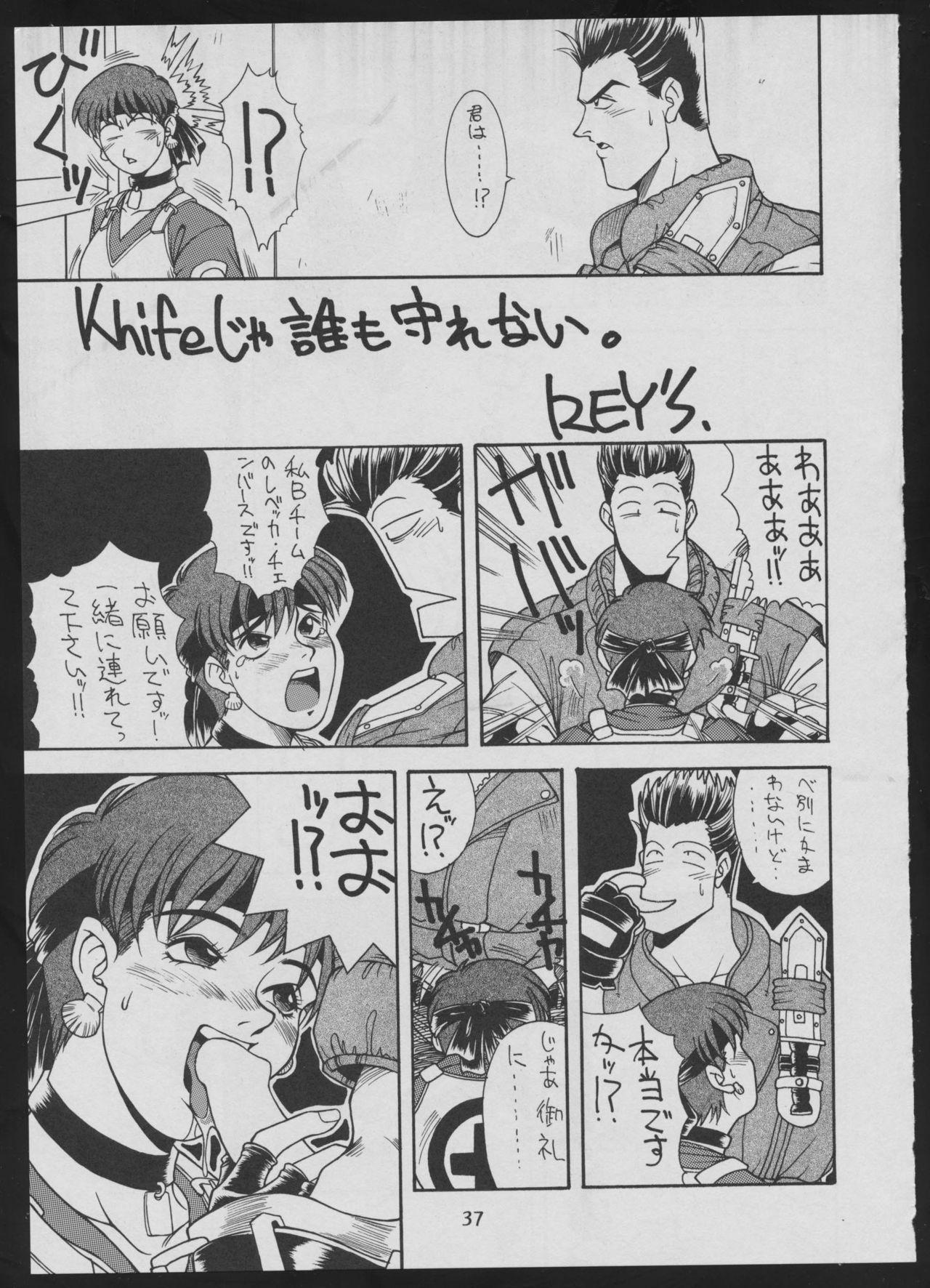 '96 Natsu no Game 18-kin Special 36