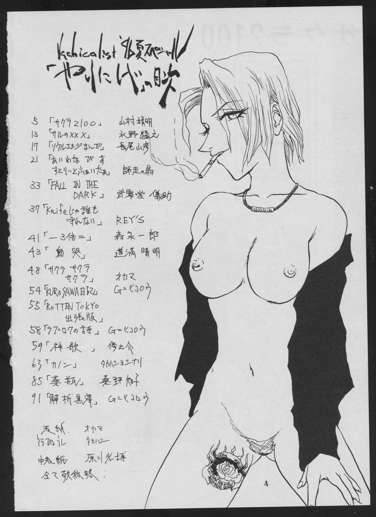'96 Natsu no Game 18-kin Special 3