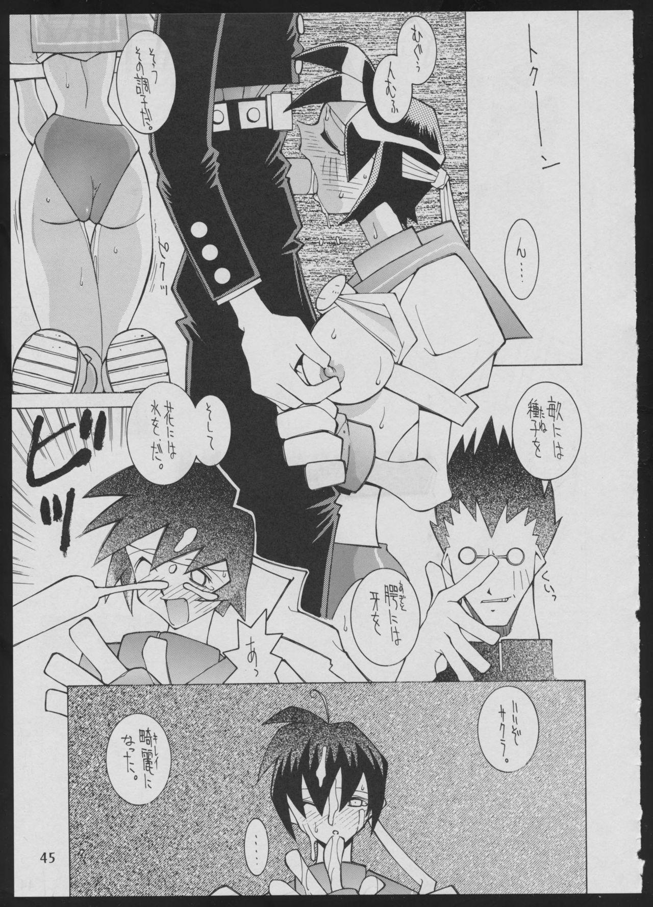 '96 Natsu no Game 18-kin Special 44