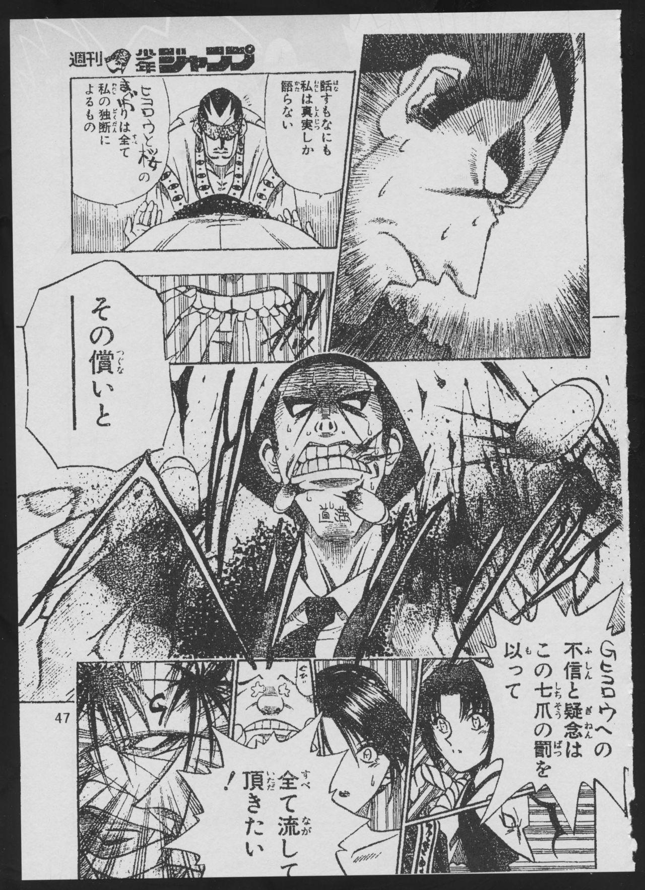 '96 Natsu no Game 18-kin Special 46