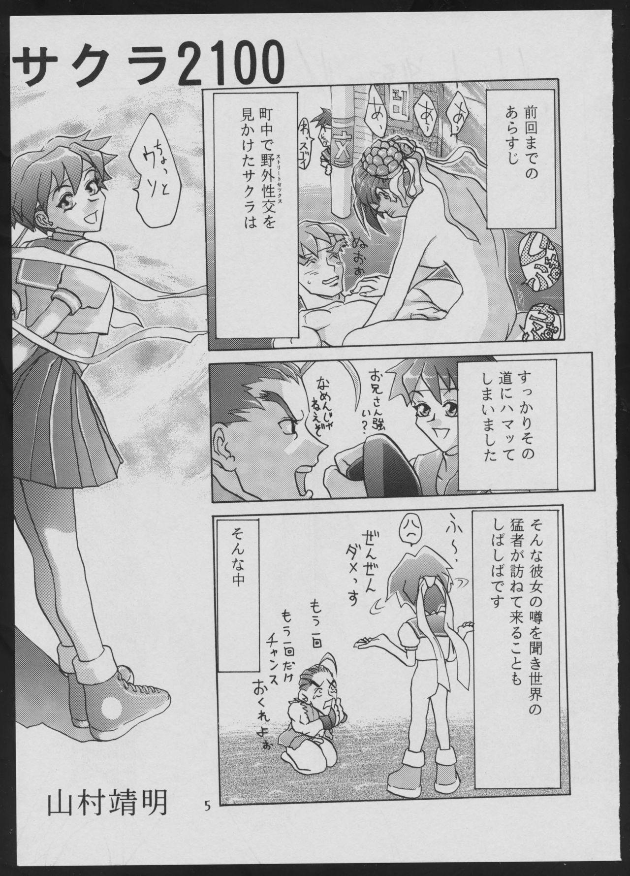 '96 Natsu no Game 18-kin Special 4