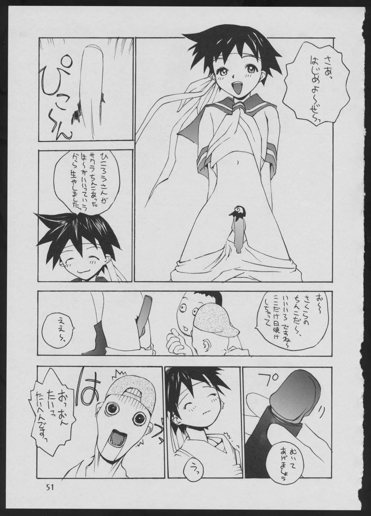 '96 Natsu no Game 18-kin Special 50