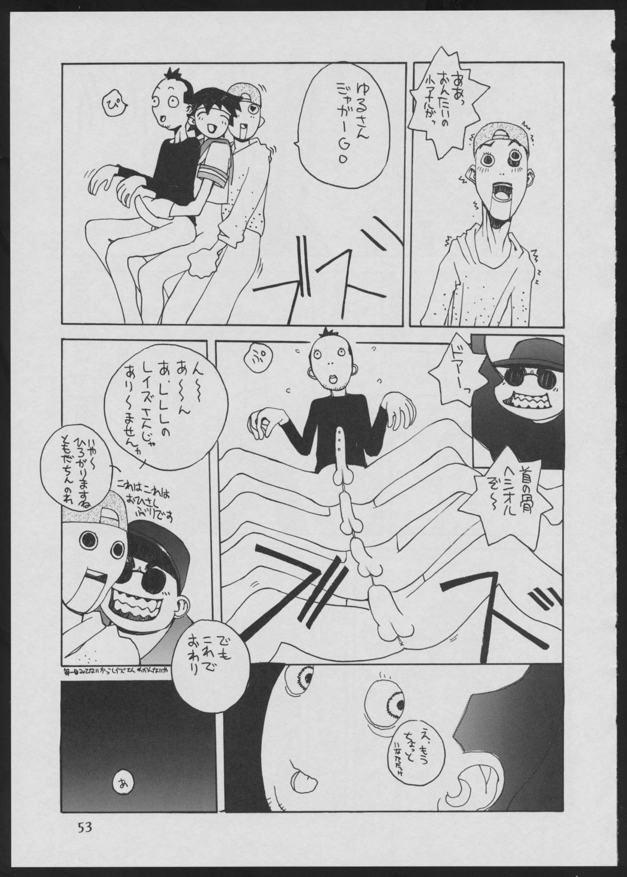 '96 Natsu no Game 18-kin Special 52