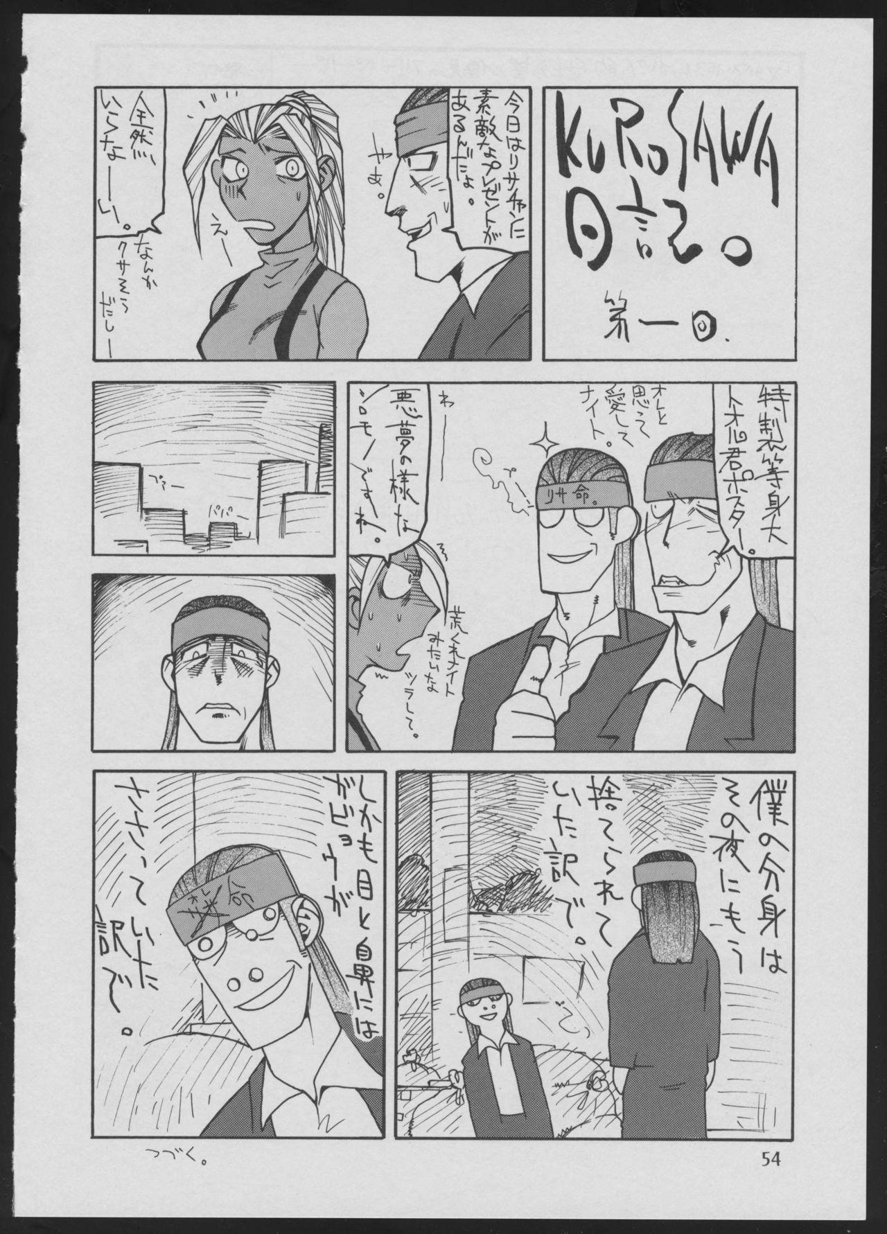 '96 Natsu no Game 18-kin Special 53