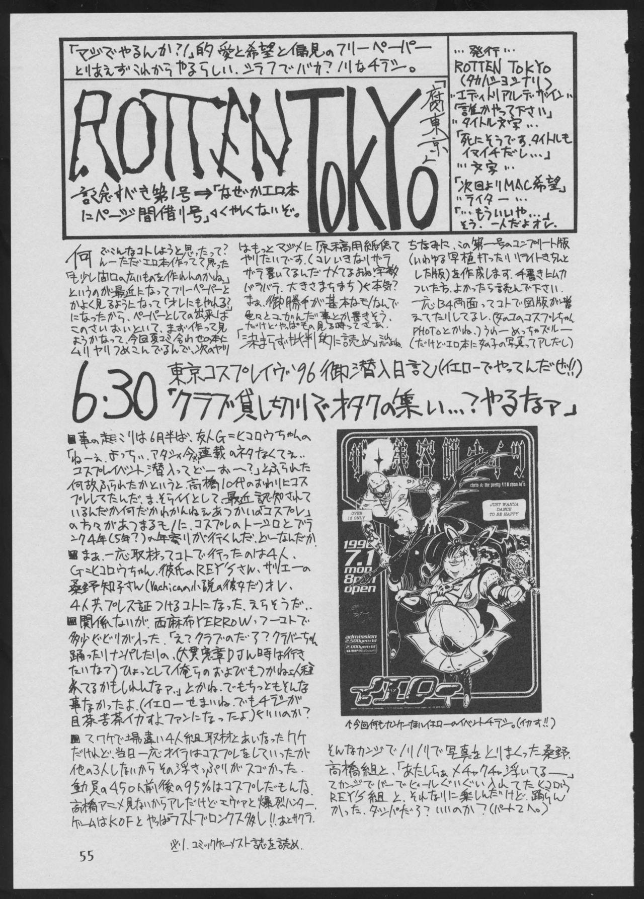 '96 Natsu no Game 18-kin Special 54