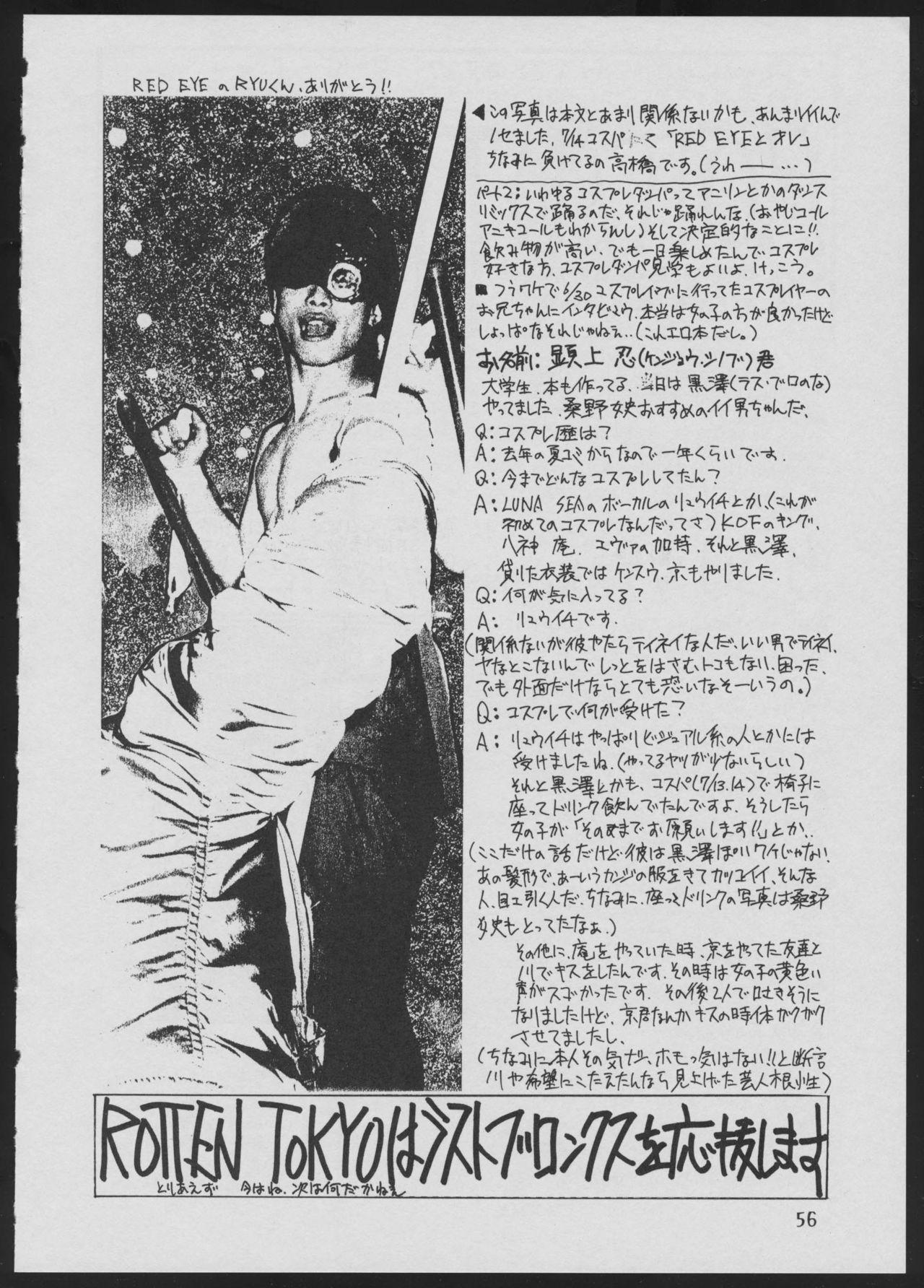 '96 Natsu no Game 18-kin Special 55