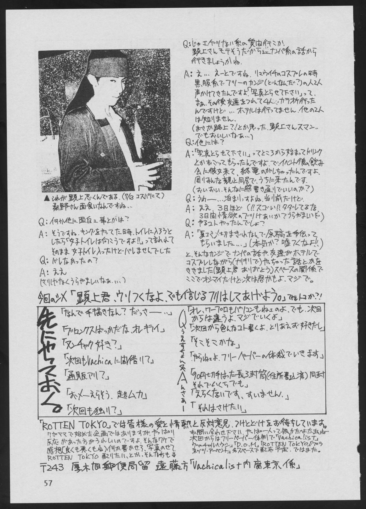 '96 Natsu no Game 18-kin Special 56