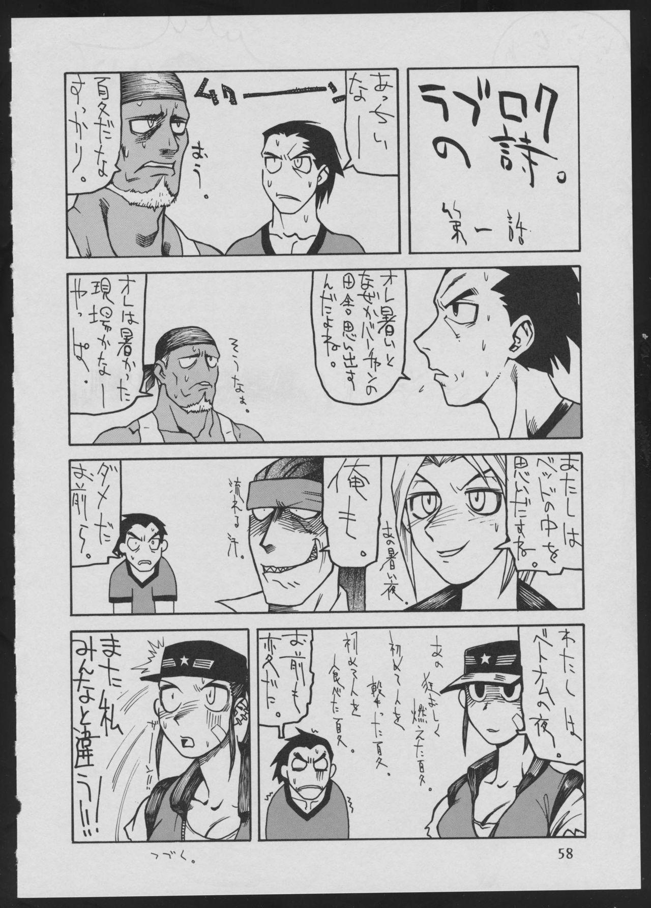 '96 Natsu no Game 18-kin Special 57