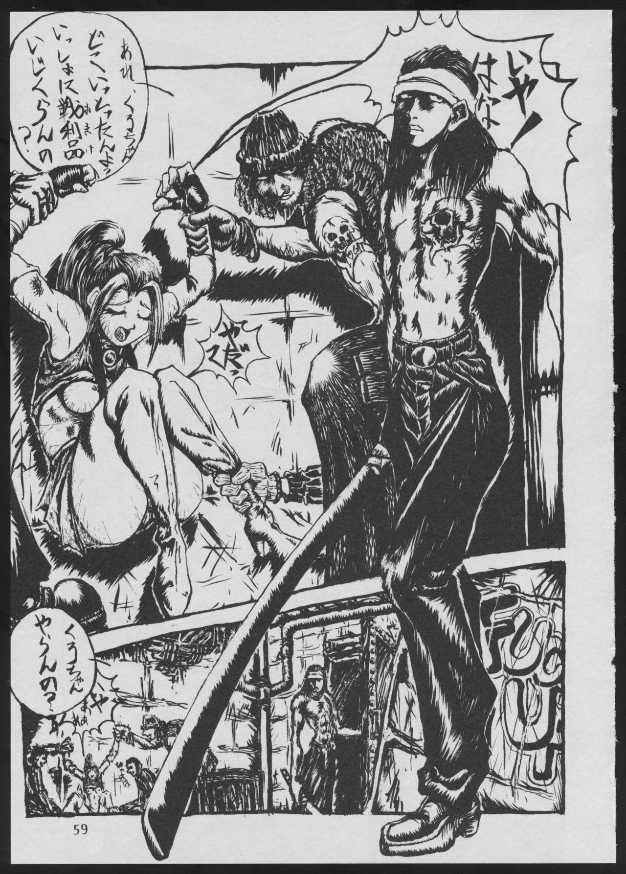 '96 Natsu no Game 18-kin Special 58