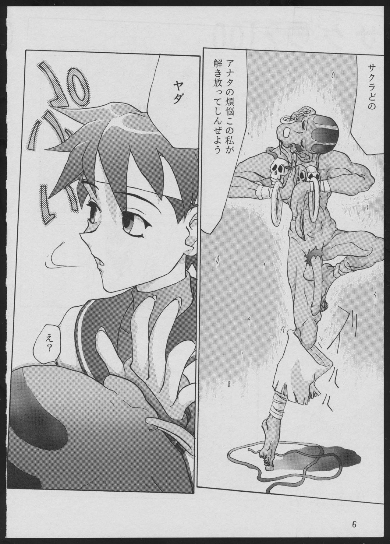 '96 Natsu no Game 18-kin Special 5