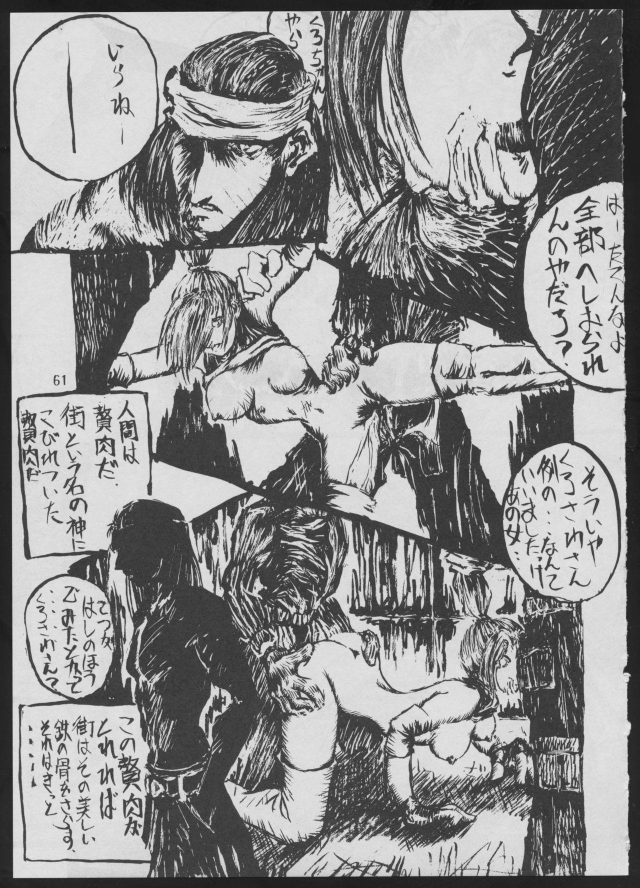 '96 Natsu no Game 18-kin Special 60