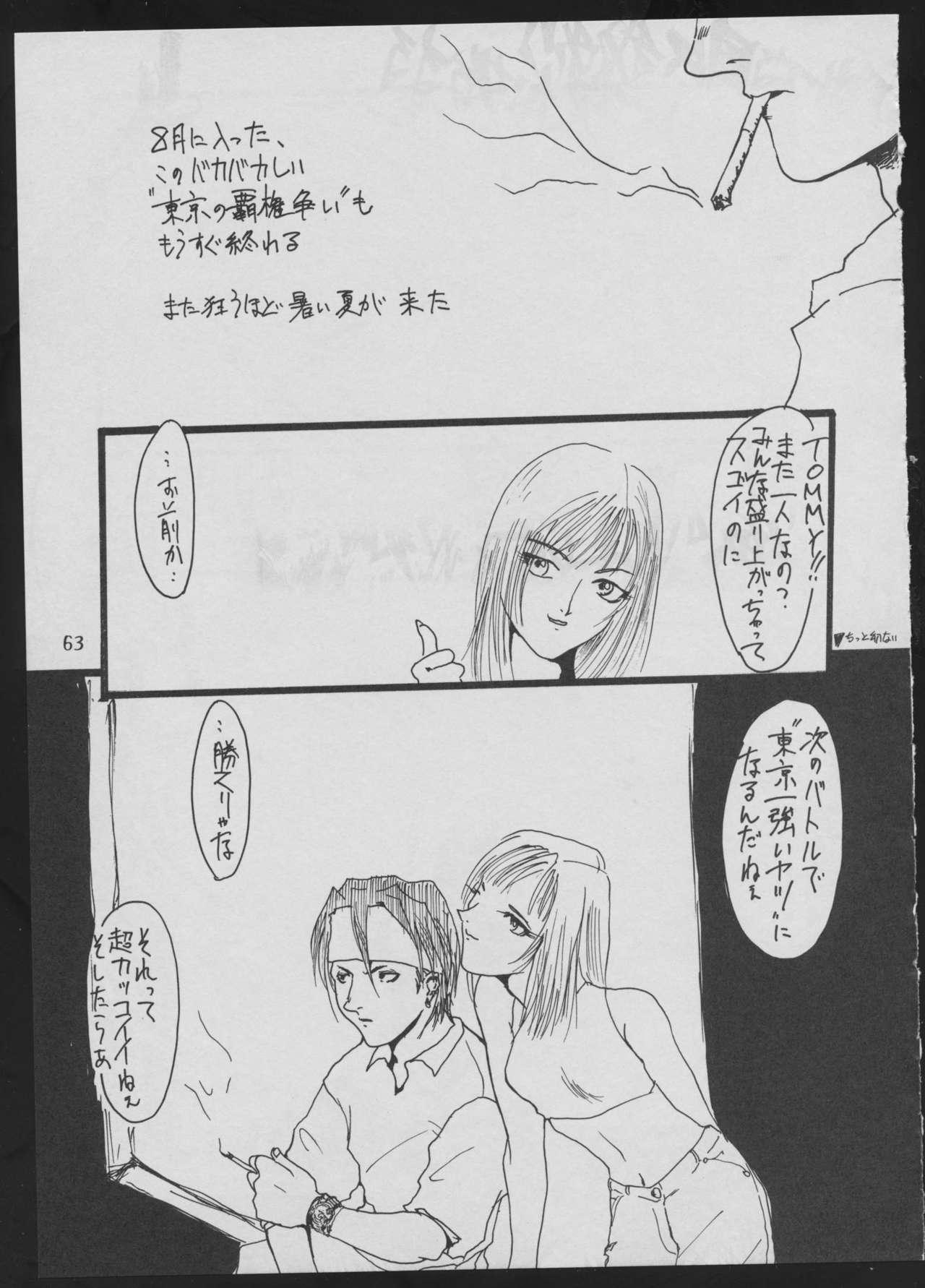 '96 Natsu no Game 18-kin Special 62