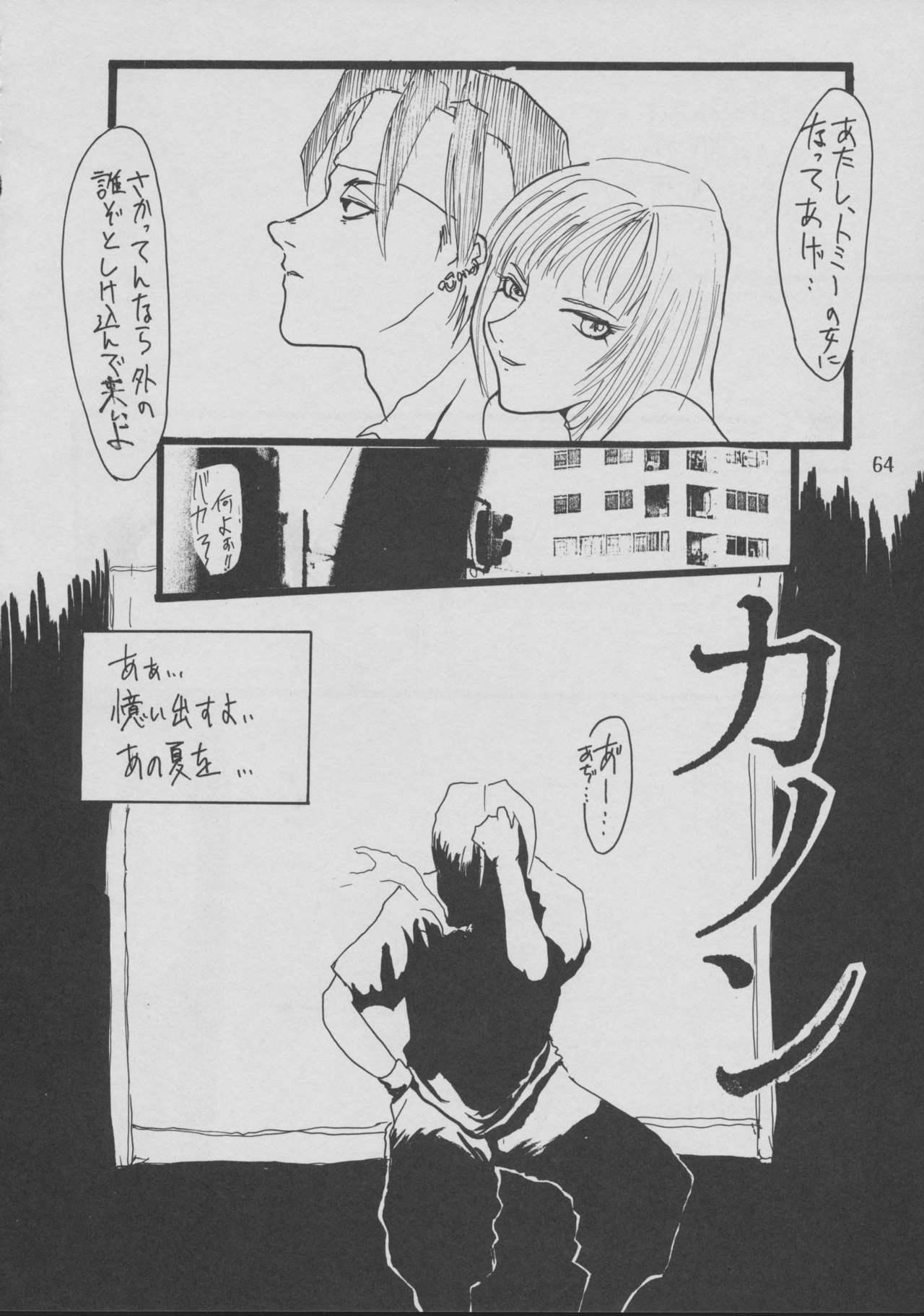 '96 Natsu no Game 18-kin Special 63