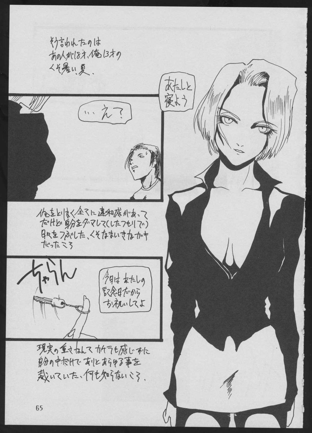 '96 Natsu no Game 18-kin Special 64
