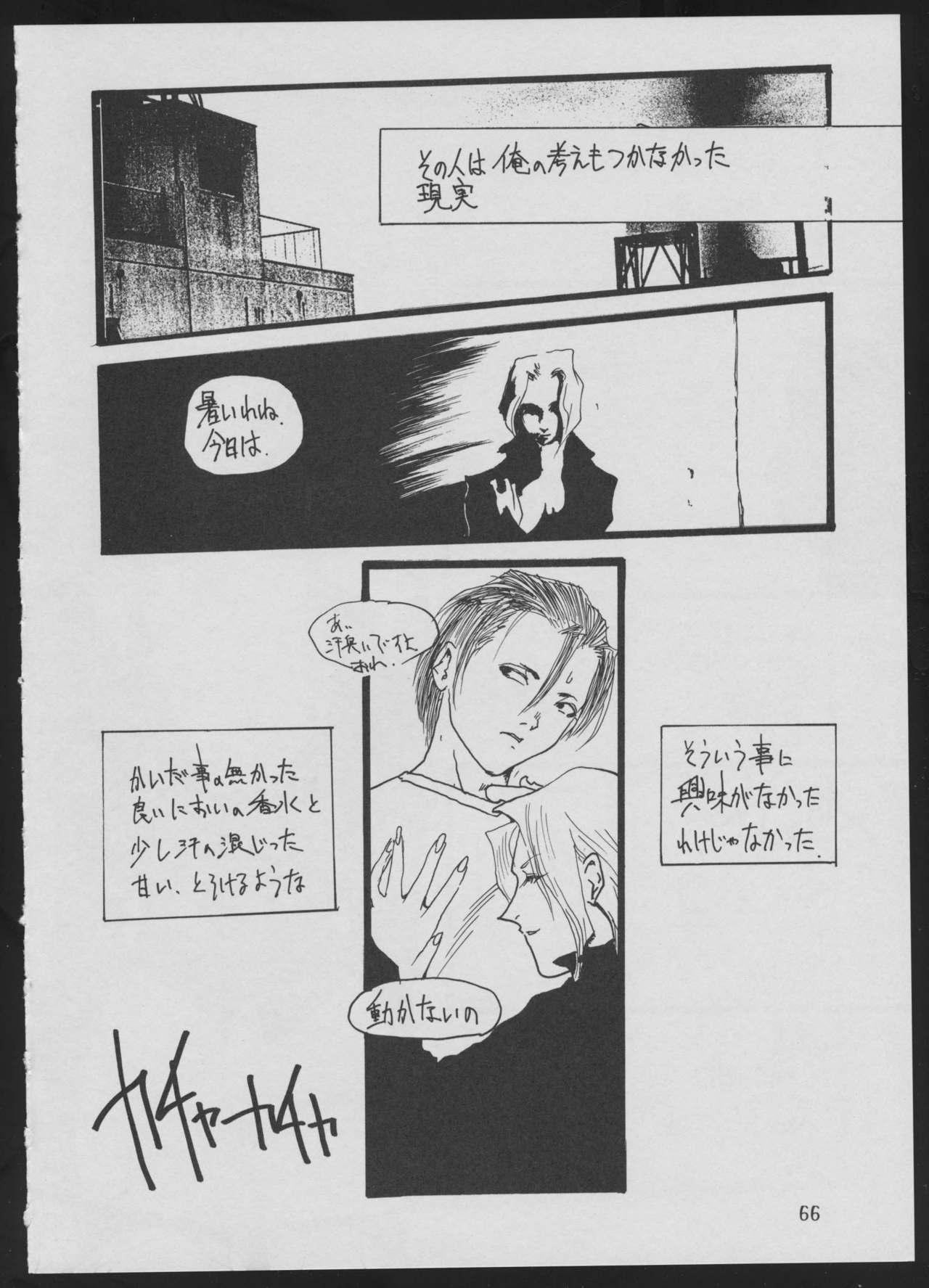 '96 Natsu no Game 18-kin Special 65