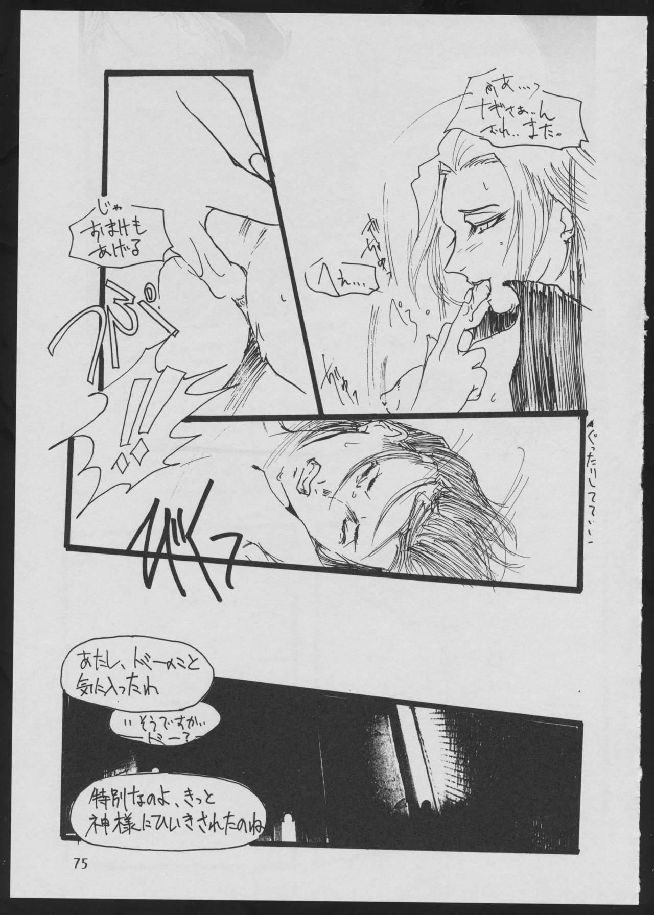 '96 Natsu no Game 18-kin Special 74