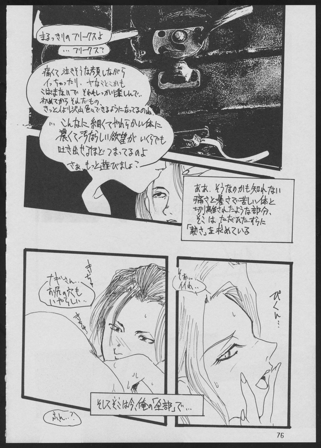 '96 Natsu no Game 18-kin Special 75