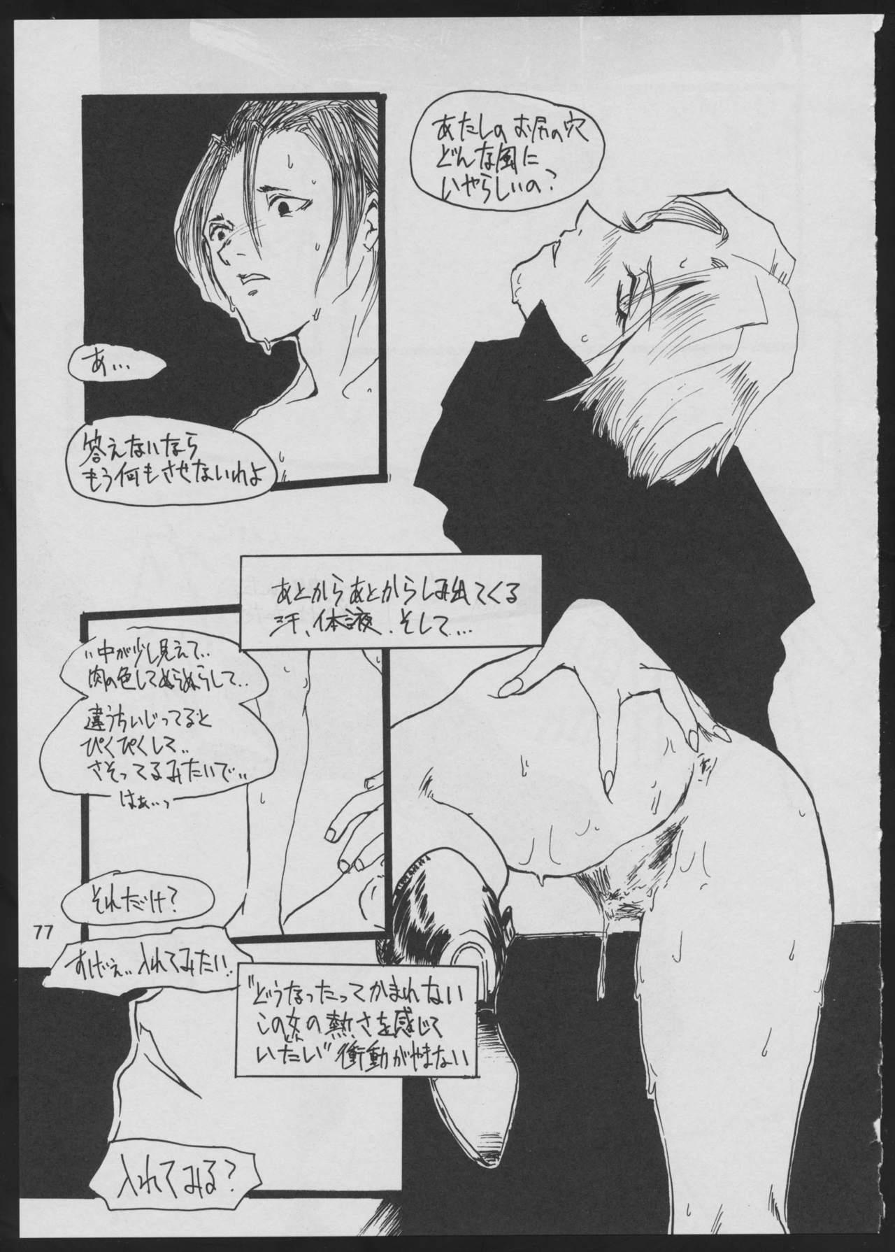 '96 Natsu no Game 18-kin Special 76