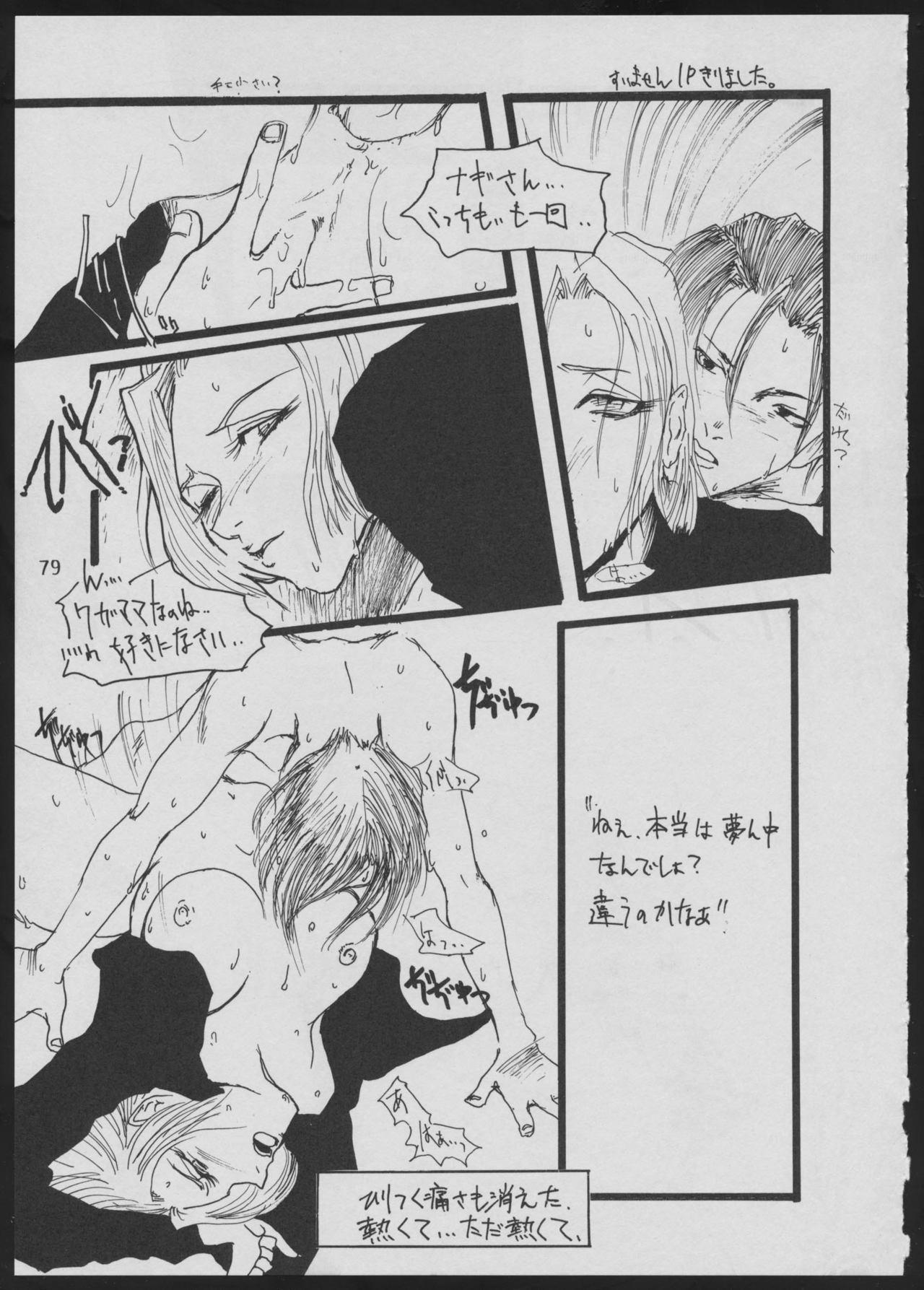 '96 Natsu no Game 18-kin Special 78