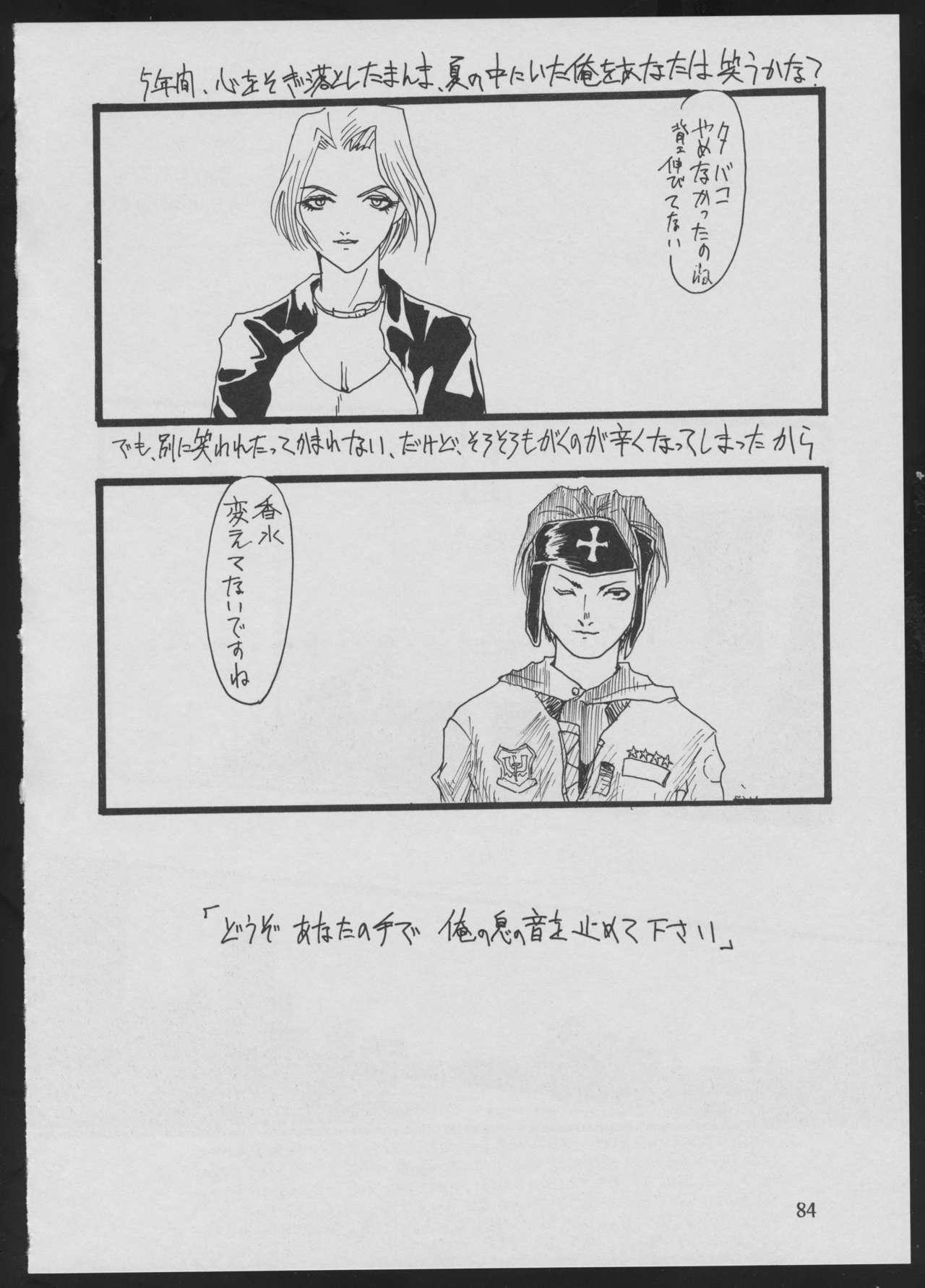 '96 Natsu no Game 18-kin Special 83