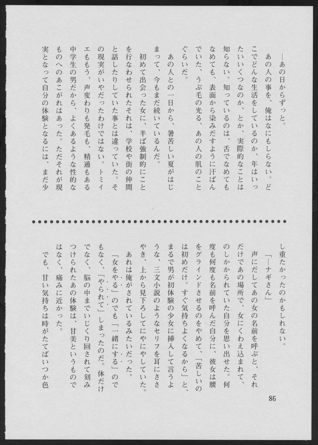 '96 Natsu no Game 18-kin Special 85