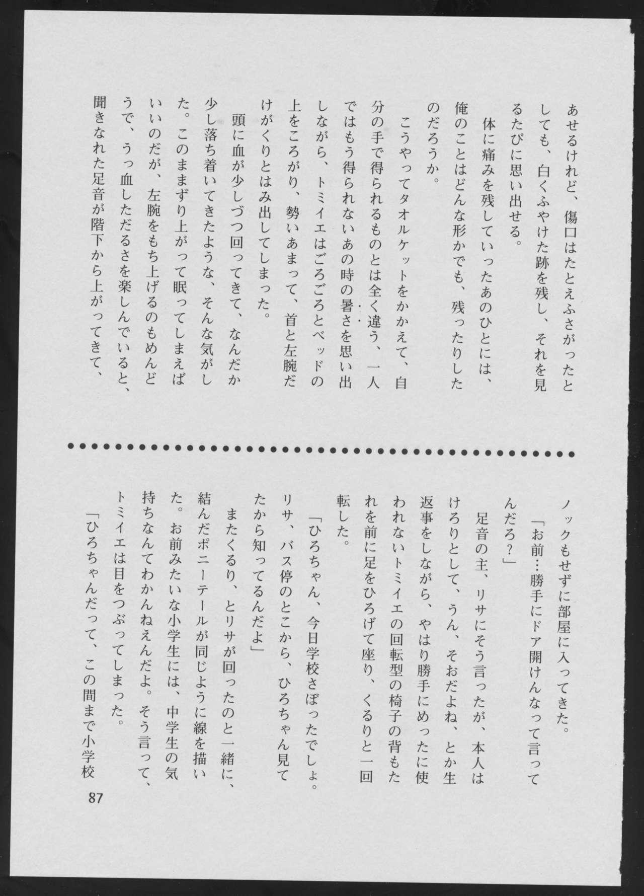 '96 Natsu no Game 18-kin Special 86