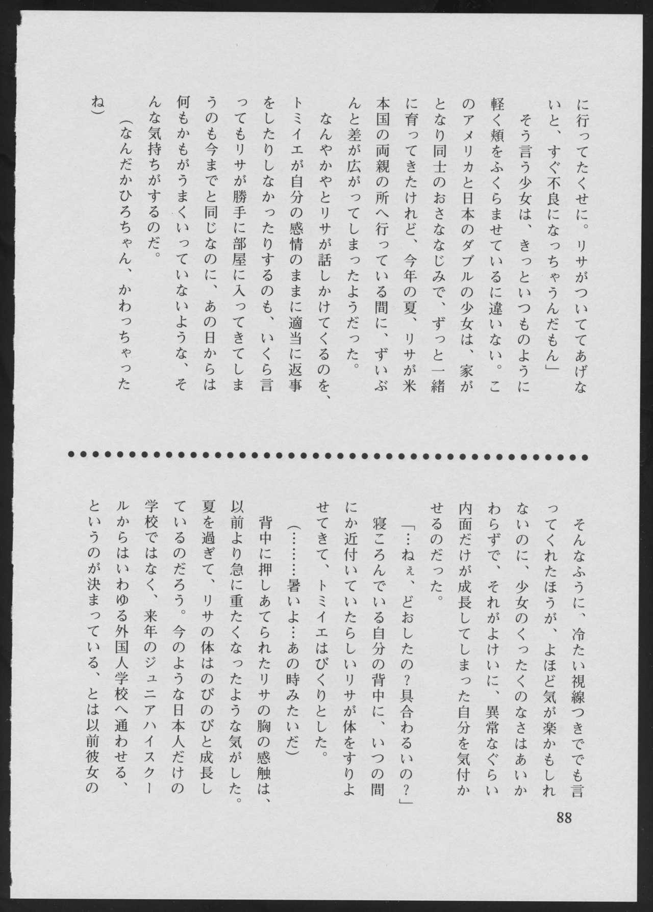 '96 Natsu no Game 18-kin Special 87