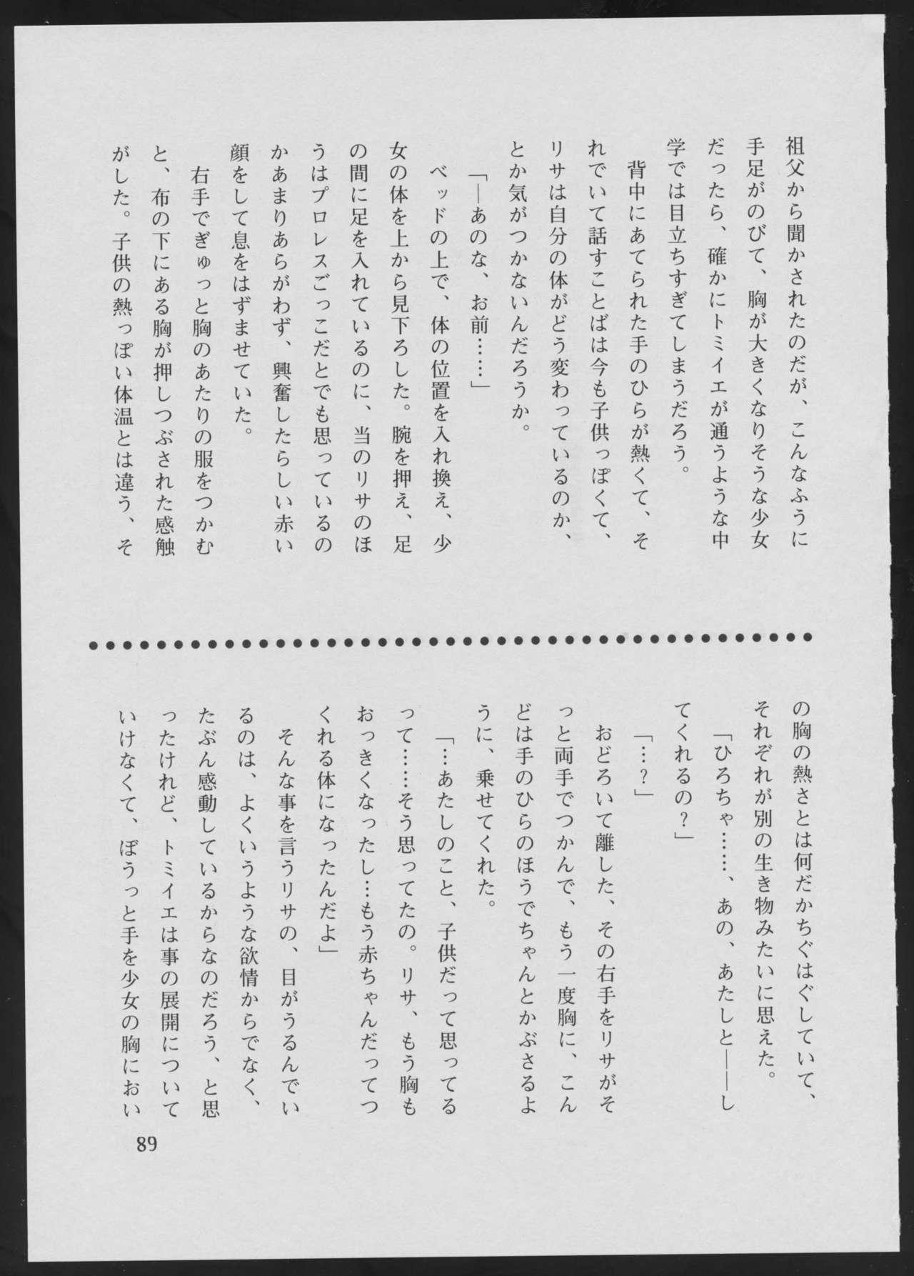 '96 Natsu no Game 18-kin Special 88