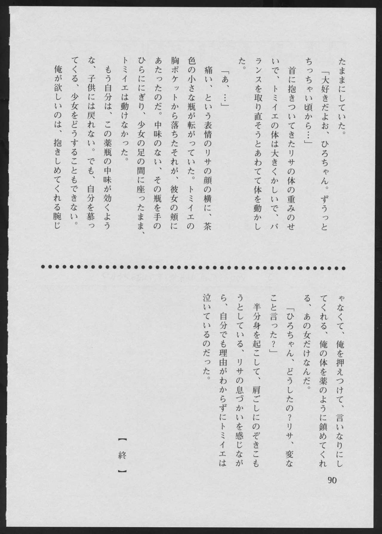 '96 Natsu no Game 18-kin Special 89