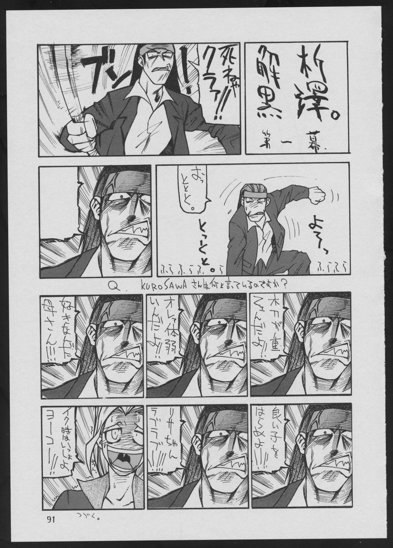 '96 Natsu no Game 18-kin Special 90