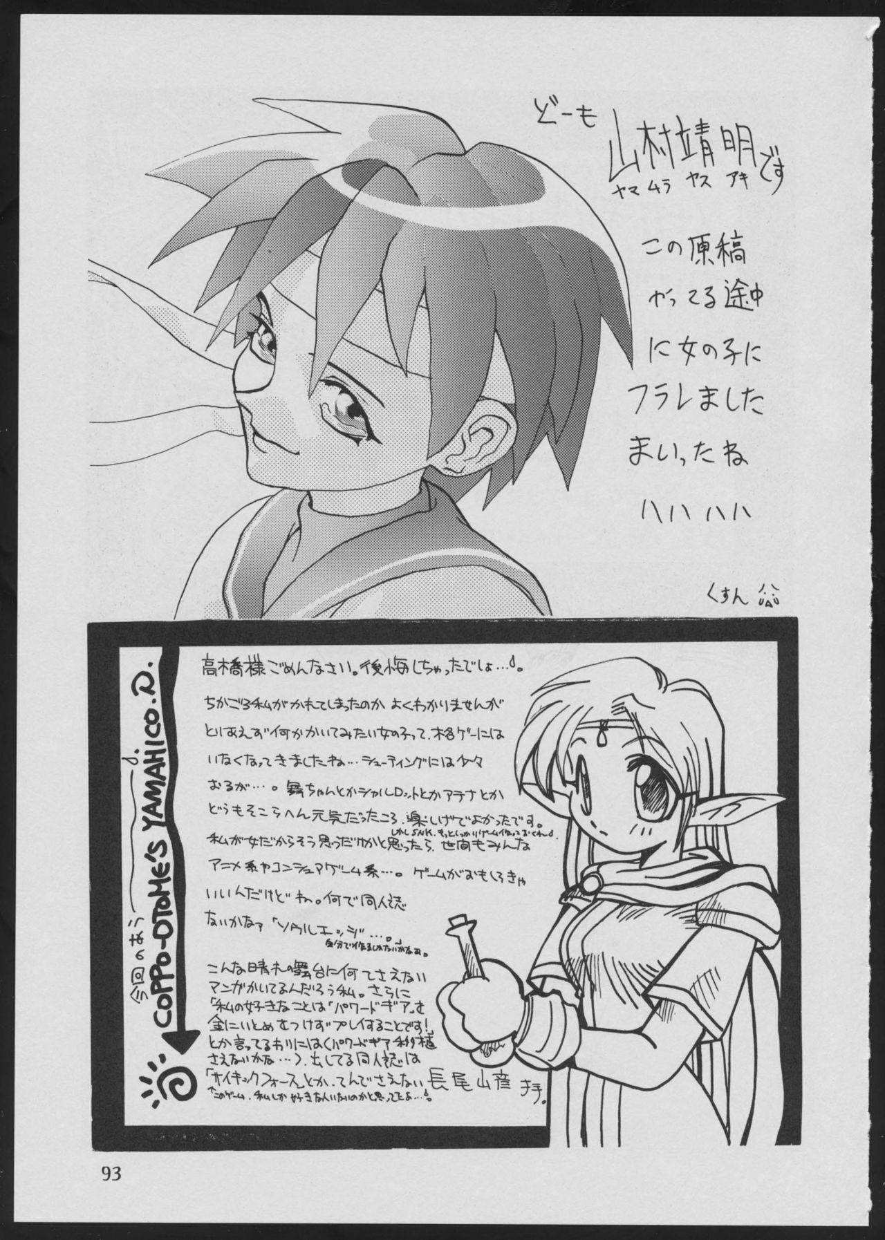 '96 Natsu no Game 18-kin Special 92