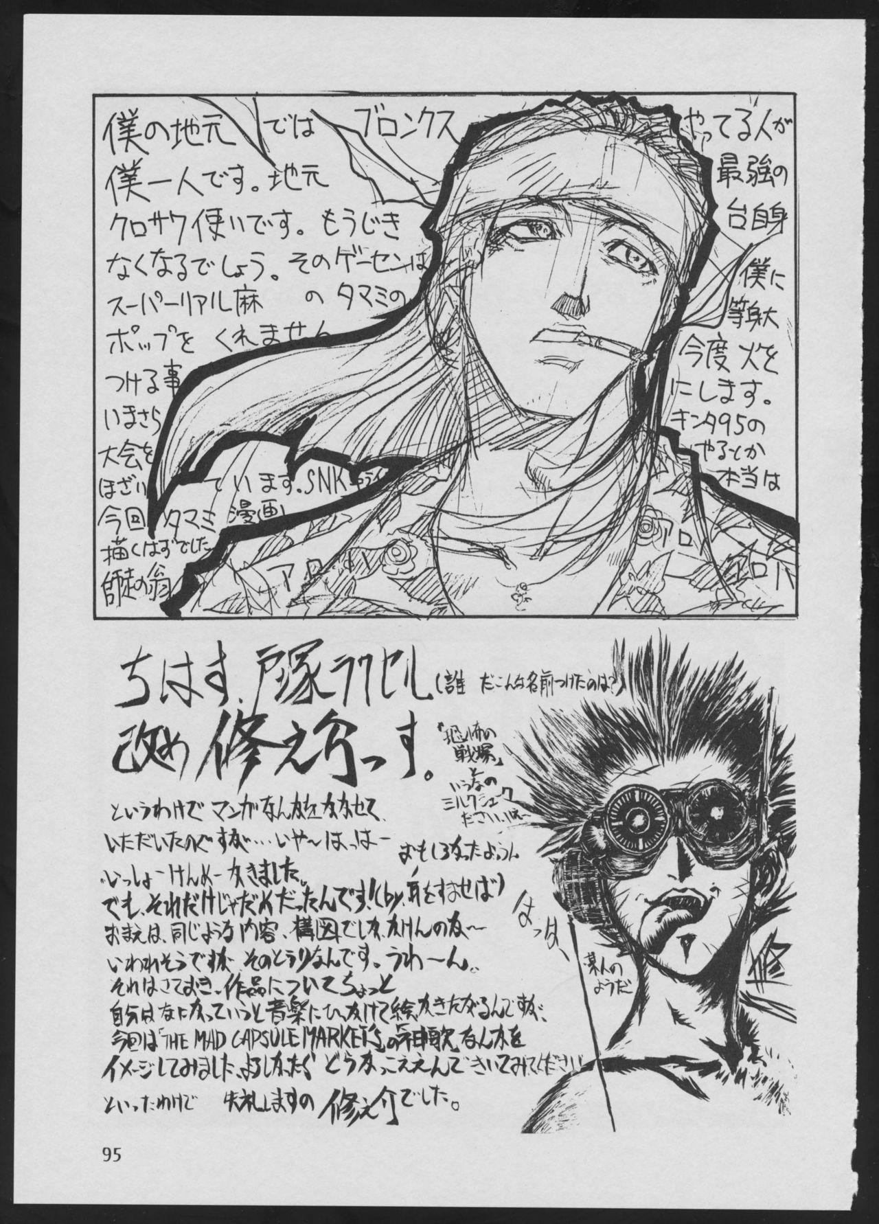 '96 Natsu no Game 18-kin Special 94