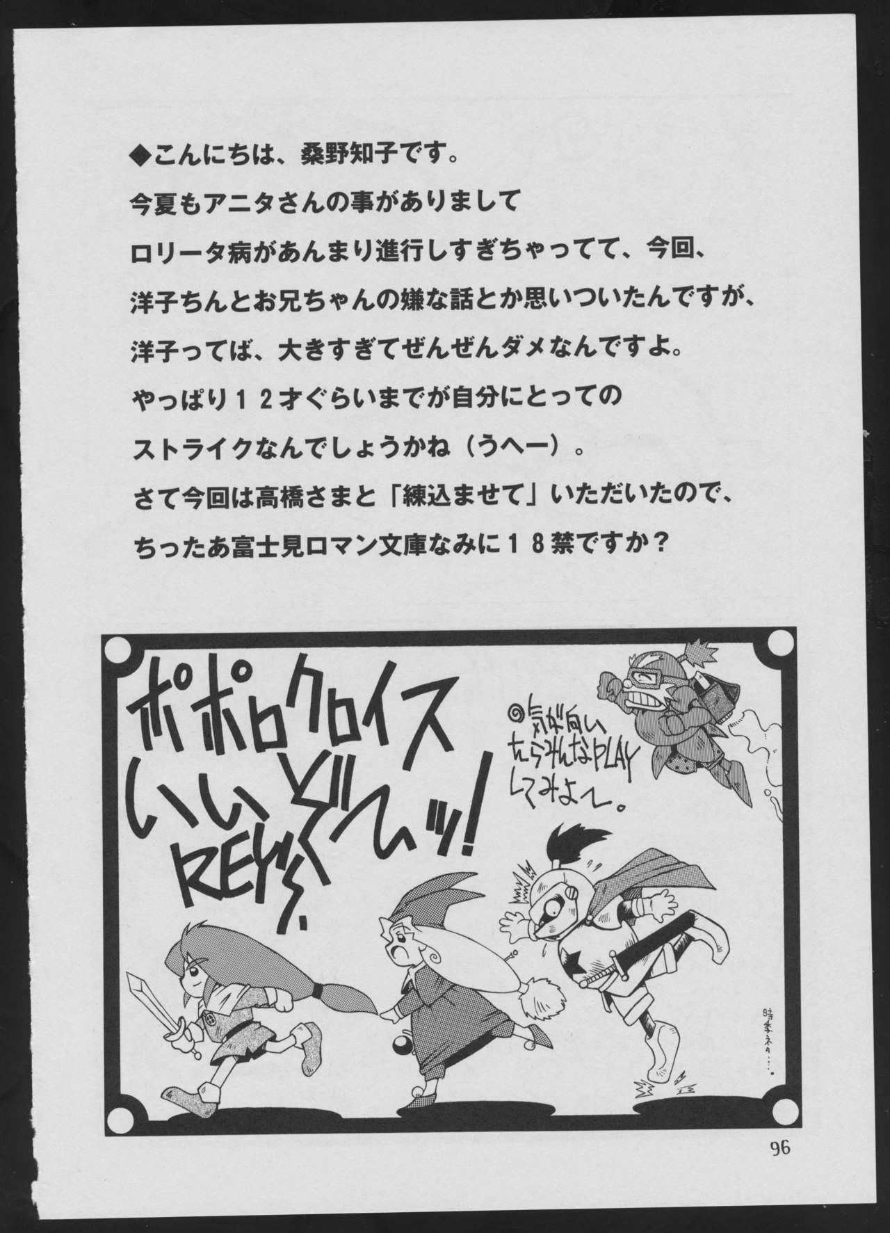 '96 Natsu no Game 18-kin Special 95