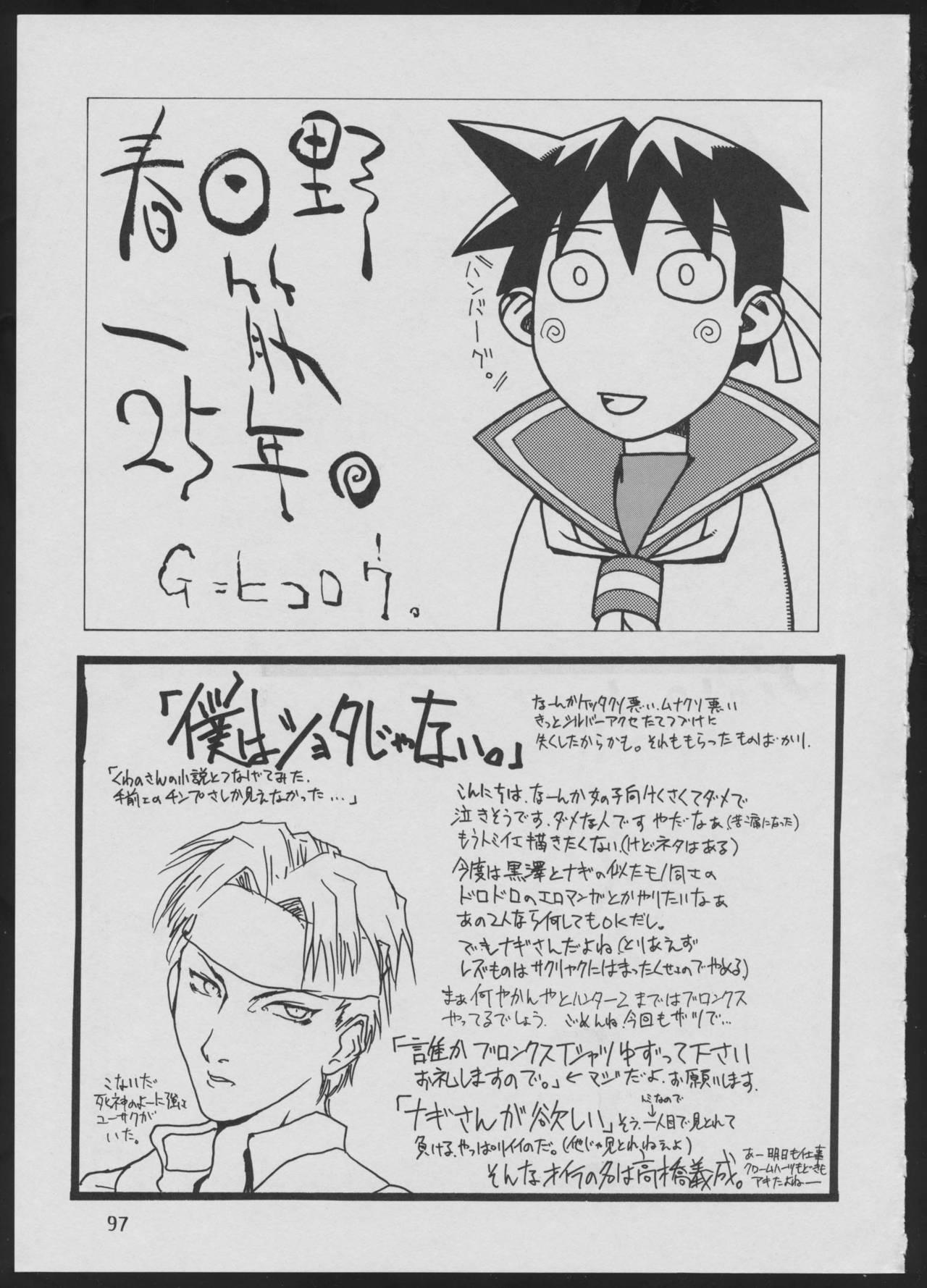 '96 Natsu no Game 18-kin Special 96