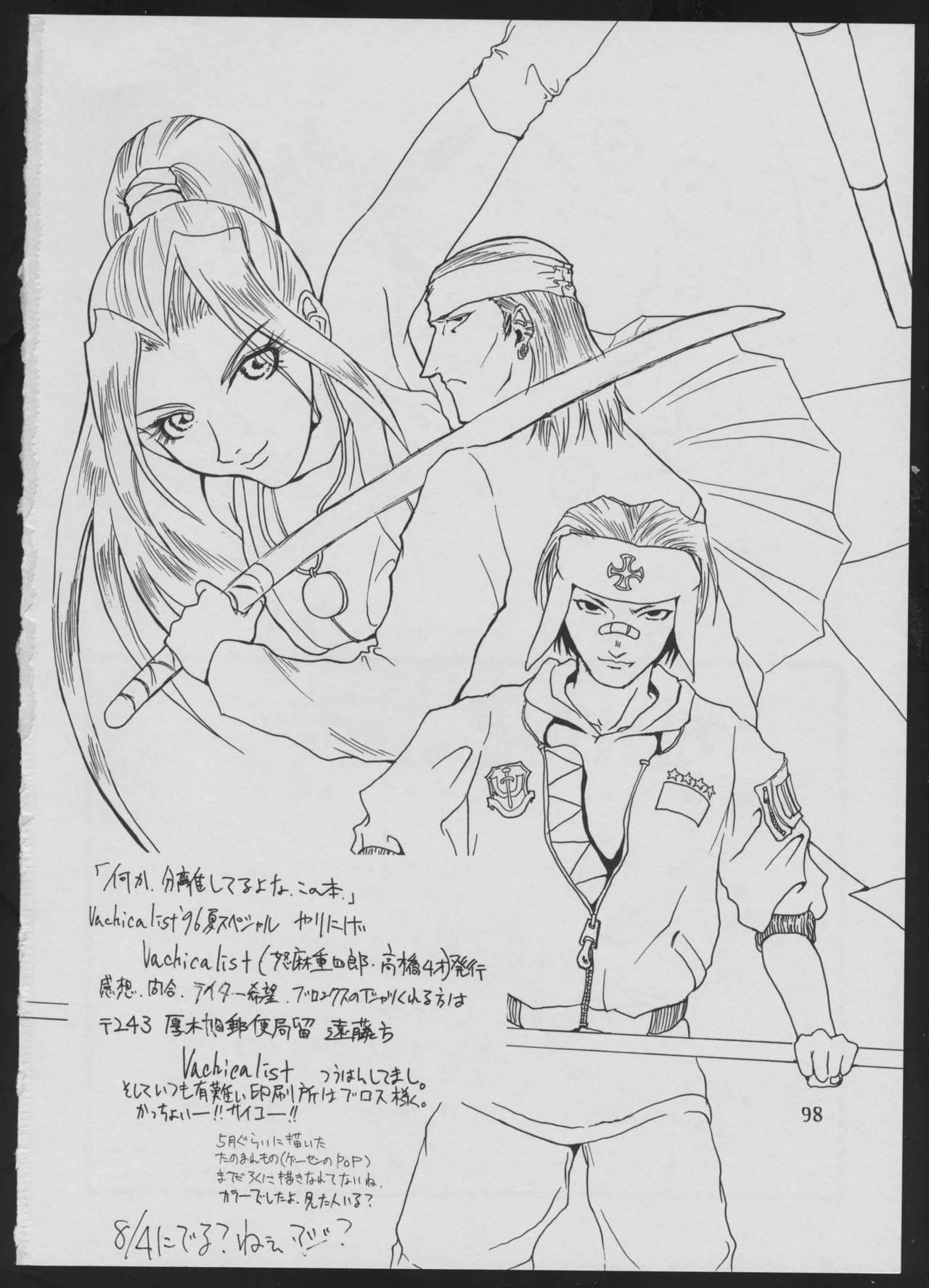 '96 Natsu no Game 18-kin Special 97