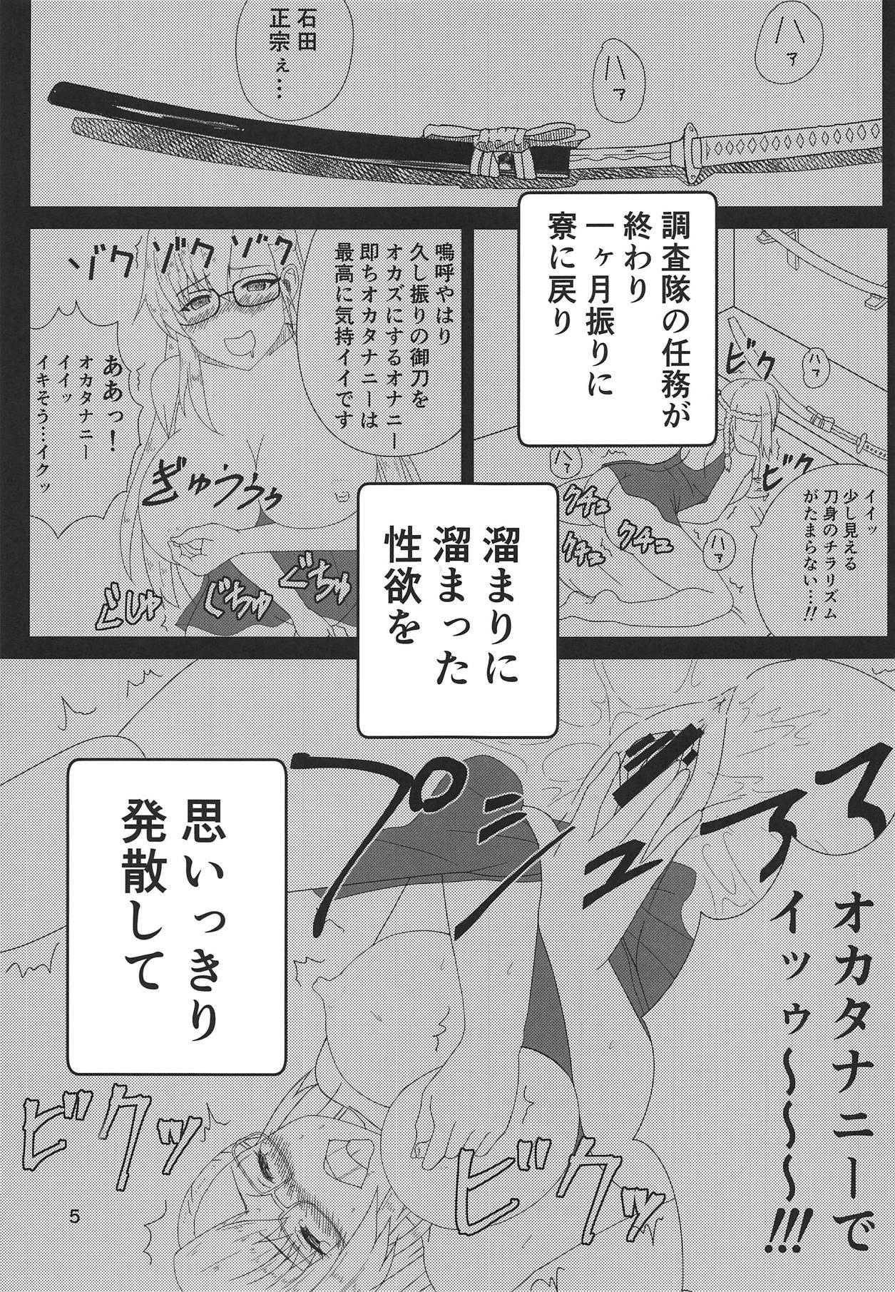 Kitora Mirja wa Yuusha de R 3