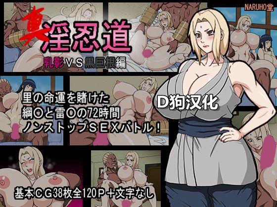 """Shin In Nindou """"Chichikage VS Kuro Kyokon Hen"""" 0"""