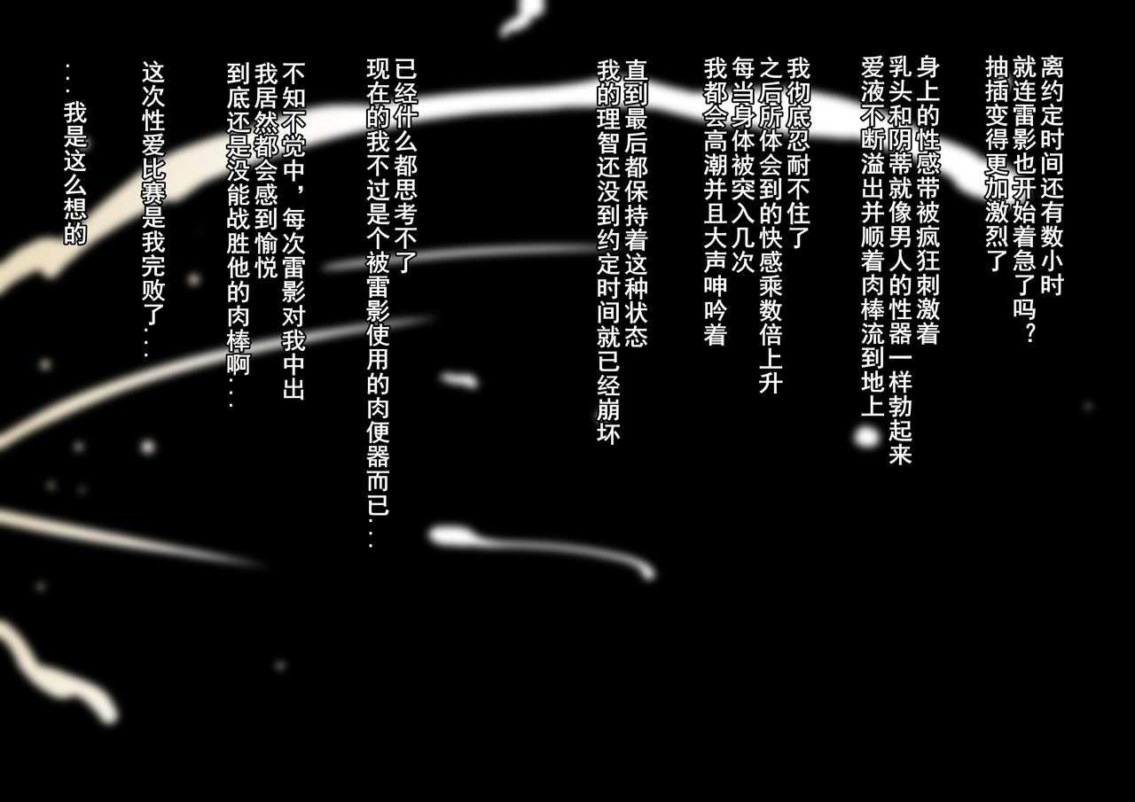 """Shin In Nindou """"Chichikage VS Kuro Kyokon Hen"""" 110"""