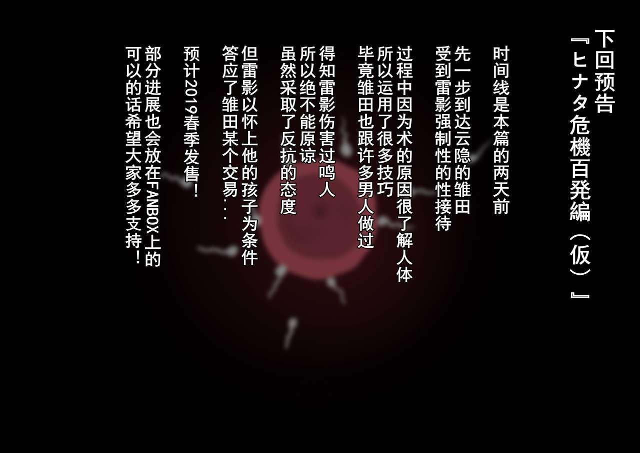 """Shin In Nindou """"Chichikage VS Kuro Kyokon Hen"""" 120"""