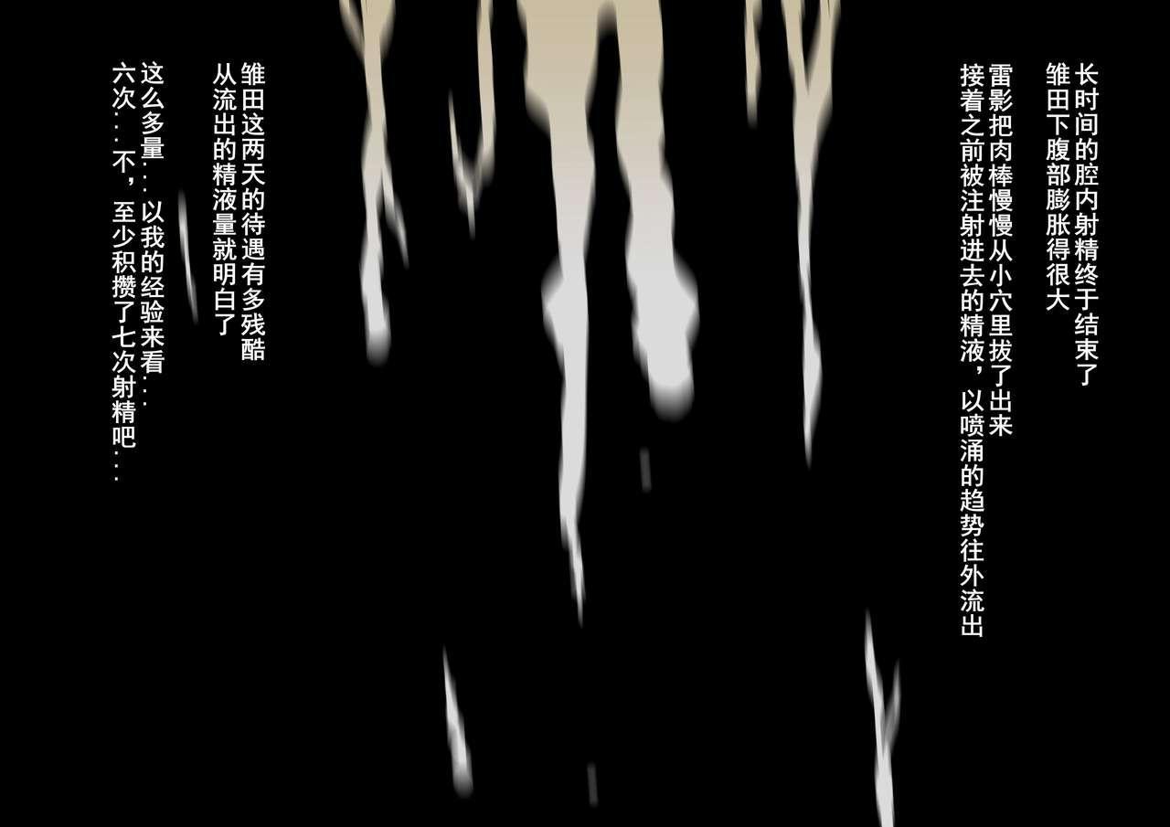 """Shin In Nindou """"Chichikage VS Kuro Kyokon Hen"""" 15"""