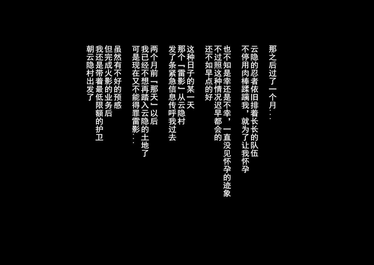 """Shin In Nindou """"Chichikage VS Kuro Kyokon Hen"""" 1"""