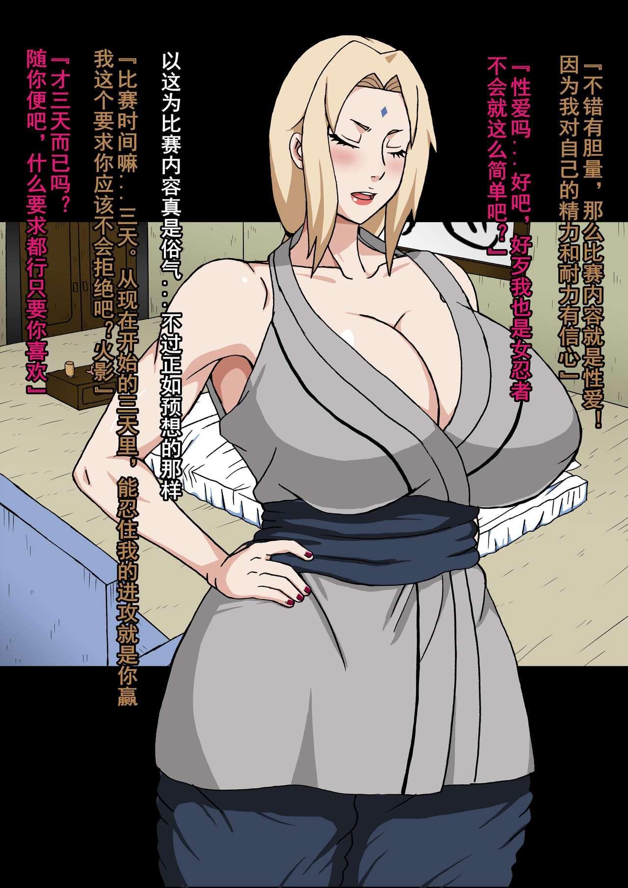 """Shin In Nindou """"Chichikage VS Kuro Kyokon Hen"""" 20"""