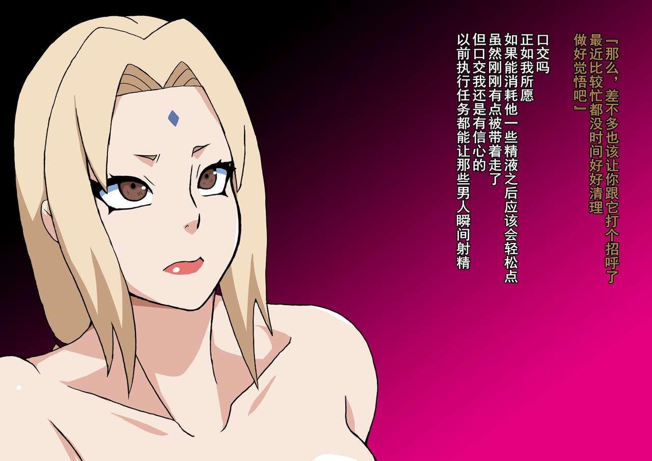 """Shin In Nindou """"Chichikage VS Kuro Kyokon Hen"""" 28"""
