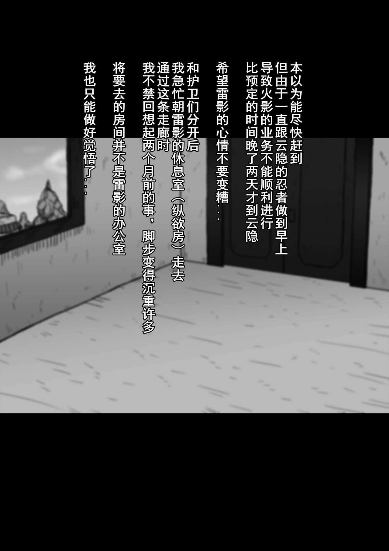 """Shin In Nindou """"Chichikage VS Kuro Kyokon Hen"""" 2"""