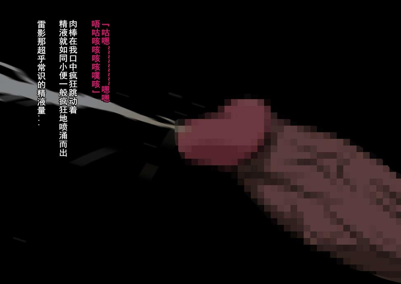 """Shin In Nindou """"Chichikage VS Kuro Kyokon Hen"""" 35"""