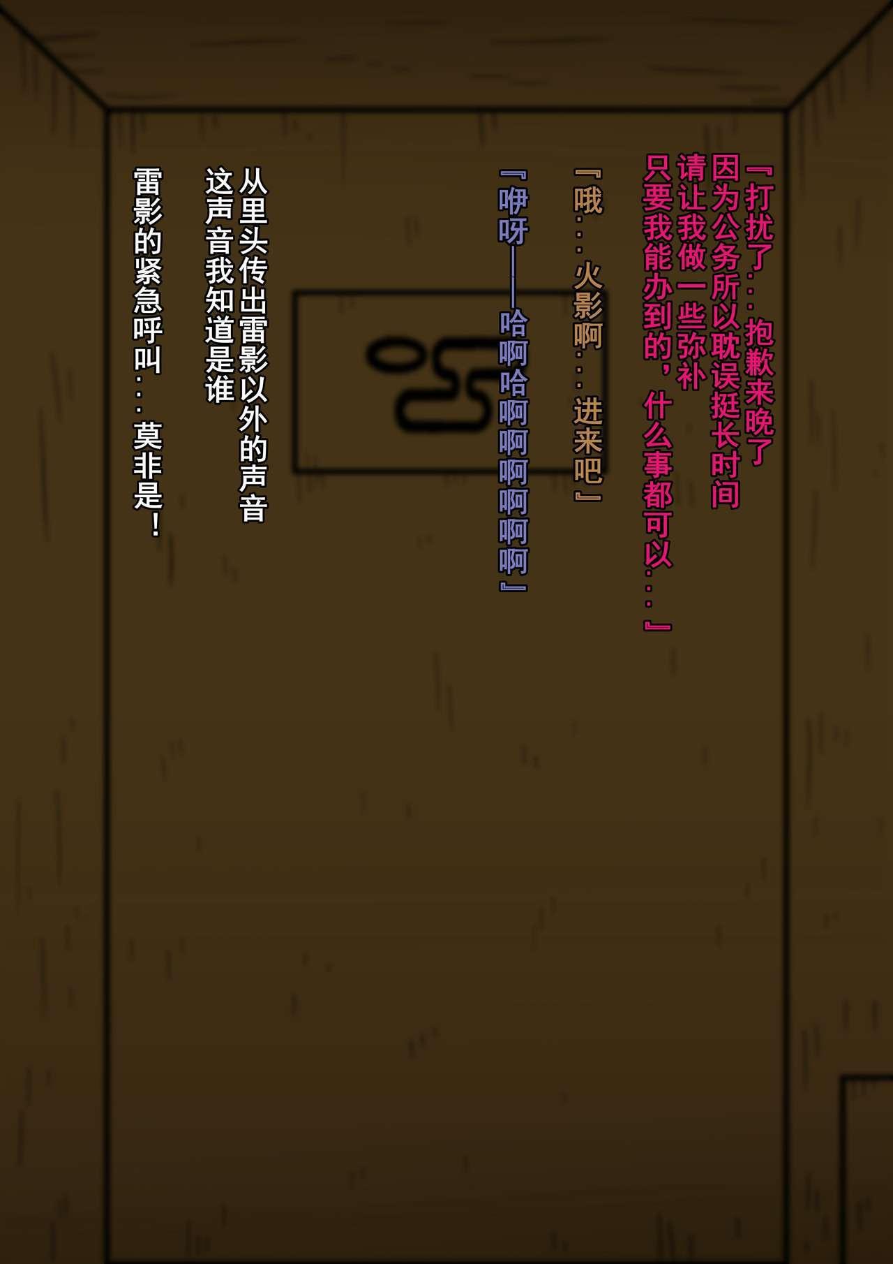 """Shin In Nindou """"Chichikage VS Kuro Kyokon Hen"""" 4"""